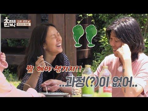 [자녀 계획] 효리♡상순의 왕솔직 고백(!) 뭘 해야 생기지… 효리네 민박 3회