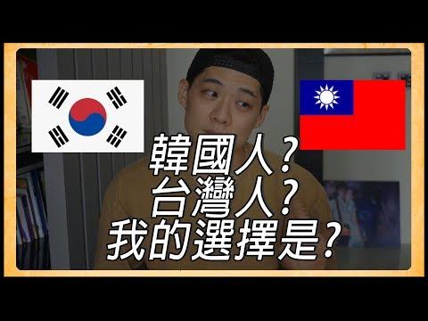 我為什麼放棄韓國拿台灣身分證 ?