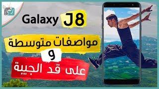 جالكسي جي 8 - Galaxy J8 | مواصفات متوسطة وبسعر 280$     -