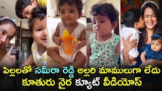 Viral: Sameera Reddy having fun with her kids best moments..