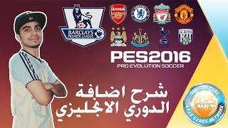 تعديل و اضافة الدوري الانجليزي بالكامل في لعبة بيس 2016 | PES 2016     -