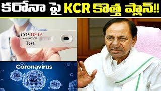 KCR govt planned for 7 lakh antigen tests in the state..