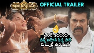 Raja Narasimha Movie Official Trailer- Mammootty, Jagapath..