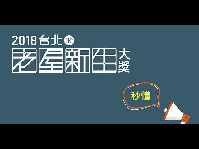 台北老屋新生大獎邁入第18年,老屋新生活運動正式開跑!
