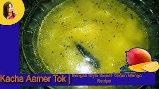 Bengali Style Sweet Green Mango Recipe    কাঁচা আমের টক    कच्ची आम Recipe