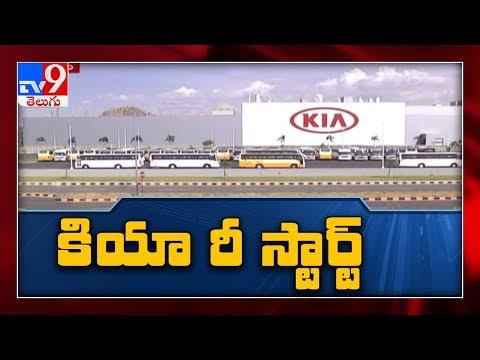 Anantapur KIA Motors resume cars production