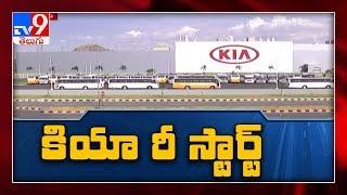 Anantapur KIA Motors resume cars production..
