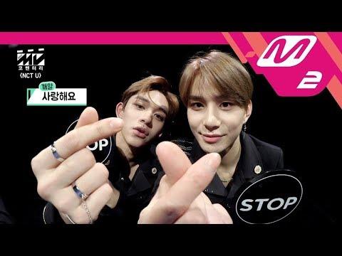 [MV Commentary] NCT U(엔시티 유) - BOSS 뮤비코멘터리