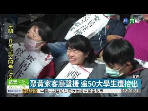 南鐵東移2抗爭戶 遭鐵道局突擊強拆 | 華視新聞 20201013