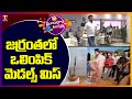 Union Ministers Show Their Sports Ability   Dhoom Dhaam Muchata   T News
