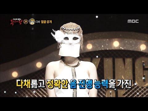 [King of masked singer] 복면가왕 - 'What a diamond Sexy Diva' Identity 20161009