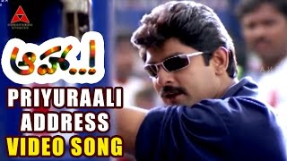 Aaha Movie || Priyuraali Address Emito Video Song || Jagapati Babu,Sanghavi