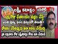 Lakshmi Vaibhavam Epi - 15 | Sri Chirravuri | Ardhika Samasyalu | Money Problems | Lakshmi Kataksham