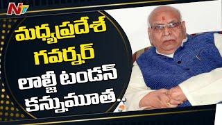 Madhya Pradesh Governor Lalji Tandon passes away..