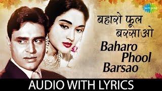 Baharo Phool Barsaao with lyrics | बहरो फूल बरसाओ के बोल | Mohammed Rafi
