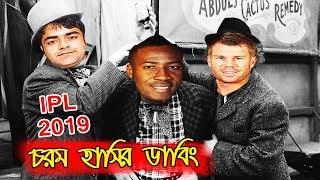 SRH vs KKR IPL 2019 Andre Russel, Kane Williamson, Dinesh Karthik, Shahrukh #KKRvSRH Sports Talkies