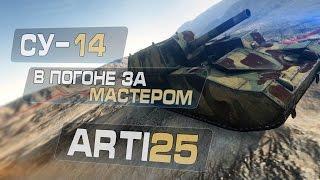 СУ-14 - В погоне за мастером. Arti25