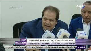 على مسئوليتي - أبو العينين: اعتداء المنتج الفنى على ص ...