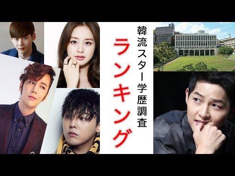 【頭脳王】韓流スター学歴調査ランキング(大学写真アリ)【韓国ドラマ、イケメン、K POP】