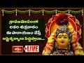 LIVE : శ్రావణమాసంలో చివరి శుక్రవారం ఈ పారాయణం చేస్తే అష్టైశ్వర్యాలు సిద్ధిస్తాయి   Bhakthi TV