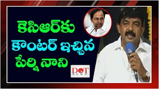 AP Minister Perni Nani gives counter to CM KCR over RTC me..