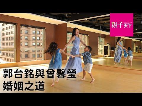 曾馨瑩:年齡不是問題的夫妻相處之道|親子天下