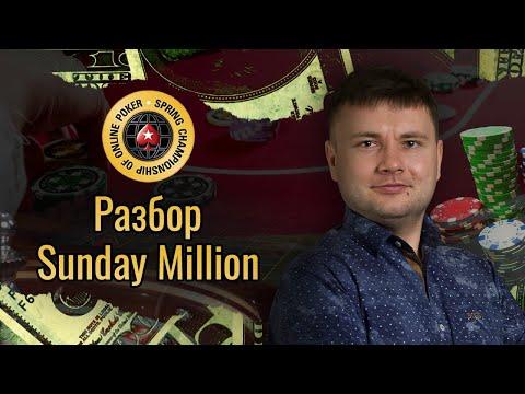 Разбор $109 SUNDAY MILLION | Дмитрий HammerHead
