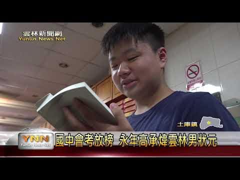 雲林新聞網-國中會考放榜 永年高承煒雲林男狀元