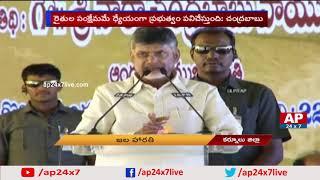AP CM Chandrababu Naidu Inaugurates 3 Water Projects | AP24x7
