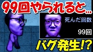 【青鬼3】ヒカキン青鬼に99回やられると、、おかしな事に!!
