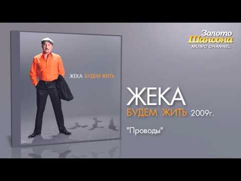 Жека - Проводы (Audio)