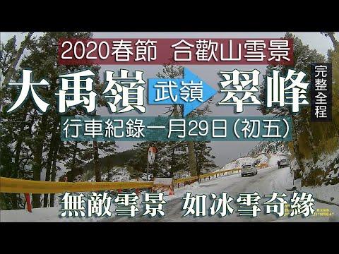 2020合歡山雪景 大禹嶺~翠峰全程|0129春節年初五,無敵雪景(行車紀錄),宛如置身冰雪奇緣場景,水晶宮