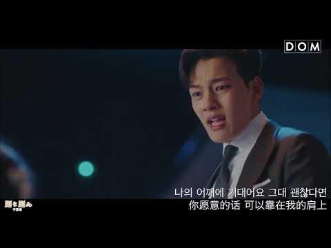 【韓中字】10cm - Lean On Me 倚靠在我的肩膀 ( tvN 德魯納酒店 Hotel Del Luna OST Part.2 ) MV