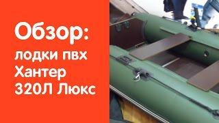 Видеообзор лодки Хантер 320Л Люкс от сайта v-lodke.ru