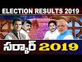 #Election2019Results : Exclusive Election Results 2019 And Winning Seats In India | Bharat Today