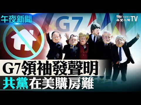 """【標題】新法案!中共黨員恐被禁止購美房地產; G7領袖聲明將首度寫明台海和平穩定;""""戰狼""""與習對著幹?中共大使嗆西方會挨霰彈槍;政法教師支持師生戀遭停職 【希望之聲-午夜新聞-2021/06/13】"""