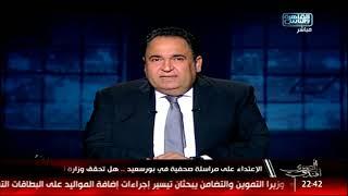 الاعتداء على مراسلة صحفية في بورسعيد .. هلتحقق وزارة الداخلية ...