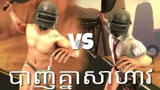 Pubg Troll khmer_HD
