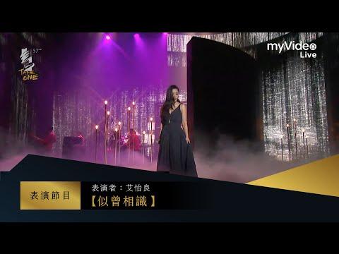 金馬57 表演 艾怡良【似曾相識】 |myVideo獨家線上直播
