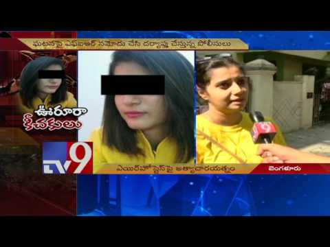 Air Hostess sexually harassed on Bangalore road