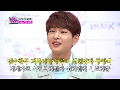 태민이 놀리느라 신난 샤이니 엉아들~ [아이돌잔치] 1회 20161121