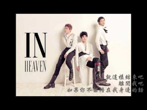 JYJ - in Heaven