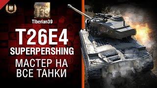 Мастер на все танки №111: T26E4 SuperPershing - от Tiberian39
