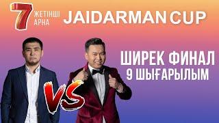 ЖАЙДАРМАН ШИРЕК ФИНАЛ | 9 ШЫҒАРЫЛЫМ | Jaidarman Cup | Жайдарман Кап