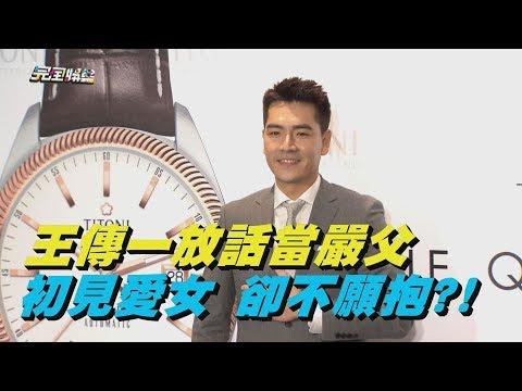 【新手爸爸】王傳一放話當嚴父 初見愛女卻不願抱?!