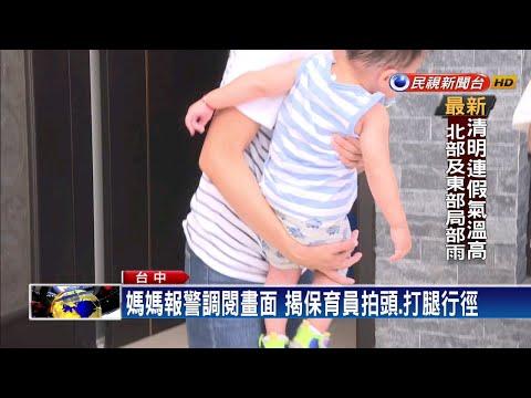 台中托嬰中心爆虐童 紙棍打腿、巴頭 2人遭起訴-民視新聞