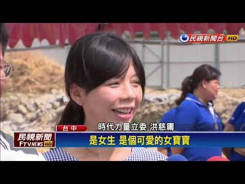 2018九合一-好孕到!洪慈庸、卓冠廷「做人成功」-民視新聞