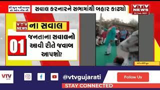 Chhota Udepur માં MLA ની દાદાગીરી: સવાલ કરનારને સભામાંથી બહાર કાઢ્યો | VTV Gujarati