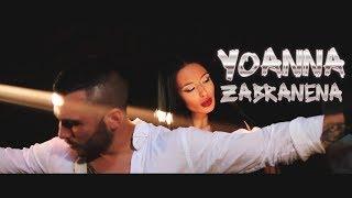 Yoanna - Zabranena / Йоанна - Забранена