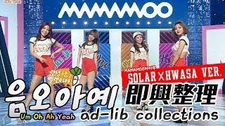 [A-made] MAMAMOO UM OH AH YEH 舞台即興 頌樂x華莎ver. (feat.星輝) ad-lib 中字